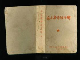 稀少版本:毛主席诗词注释(有黑白图和手书多幅)64开本