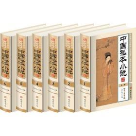 中国孤本小说(6册)
