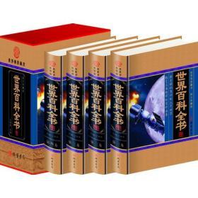 图文典藏 世界百科全书