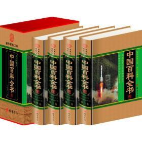中国百科全书(全4册)