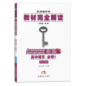 高中语文 必修1(RJYW 人教版)王后雄学案 教材完全解读 2017