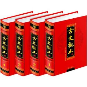 古文观止(全四册)