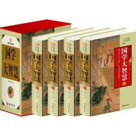 图文典藏 国学大智慧