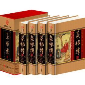 9787512000247-so-菜根谭(4卷)(插盒)