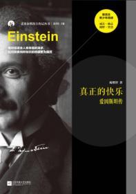 真正的快乐:爱因斯坦传