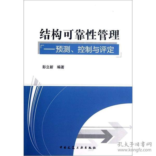 结构可靠性管理:预测、控制与评定