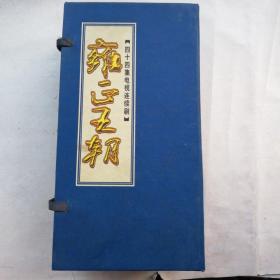四十四集电视连续剧:雍正王朝(44碟装VCD  盒装)15.4.20