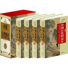中国古代野史