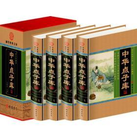 图文典藏 中华点子库