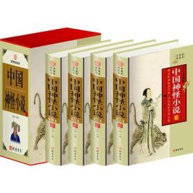 中国神怪小说
