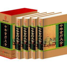 中华食疗大全(全4册)
