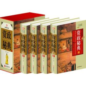 资政秘典(全4册)