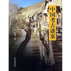 中国考古谜案