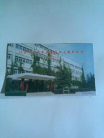 北京市交通学校建校四十周年纪念1960——2000(明信片)