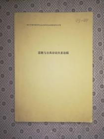 道教与古典诗词关系论稿