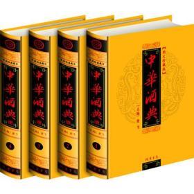 中华酒典(第一卷册)