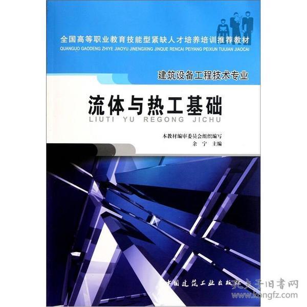 建筑設備工程技術專業:流體與熱工基礎