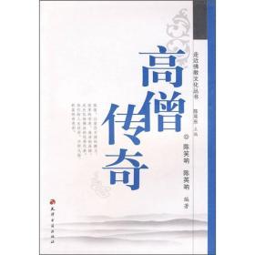 走近佛教文化丛书:高僧传奇