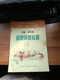 约翰·汤普森简易钢琴教程(5).