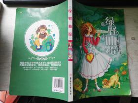 奇境幻想阅读系列:绿野仙踪