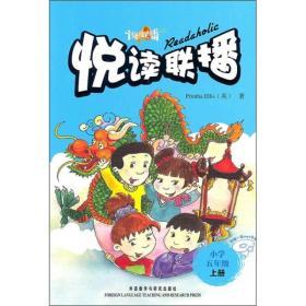 悦读联播(小学5年级)(上册)