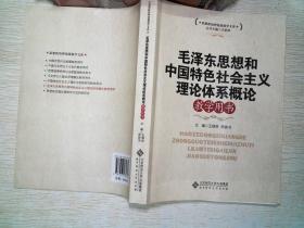 毛泽东思想和中国特色社会主义理论体系概论教学用书、、、、、、