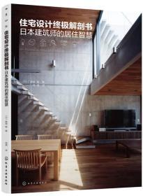 住宅设计终极解剖书:日本建筑师的居住智慧
