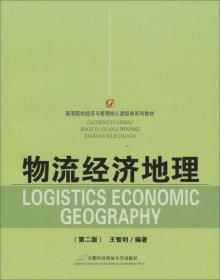 物流经济地理第二2版 王智利 首都经济贸易大学出版社 978756