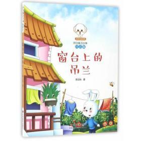 小豆子彩书坊·原创童话故事:窗台上的吊兰 (彩绘注音版)