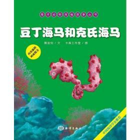 海洋动物探秘故事丛书——豆丁海马和克氏海马