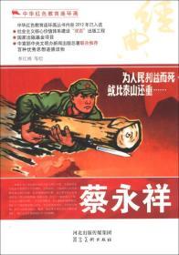 中华红色教育连环画:蔡永祥