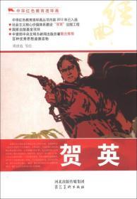 中华红色教育连环画--贺英