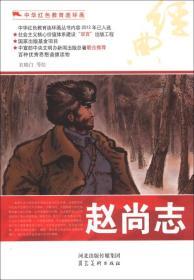 中华红色教育连环画:赵尚志