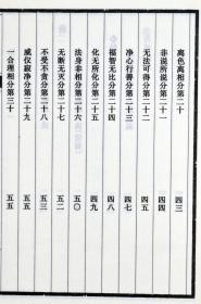 大藏经 手工宣纸线装古籍 12开3卷手崇贤馆 佛教经典9787807591252