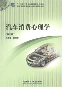 """汽车消费心理学(第2版)/""""十二五""""职业教育国家规划教材"""