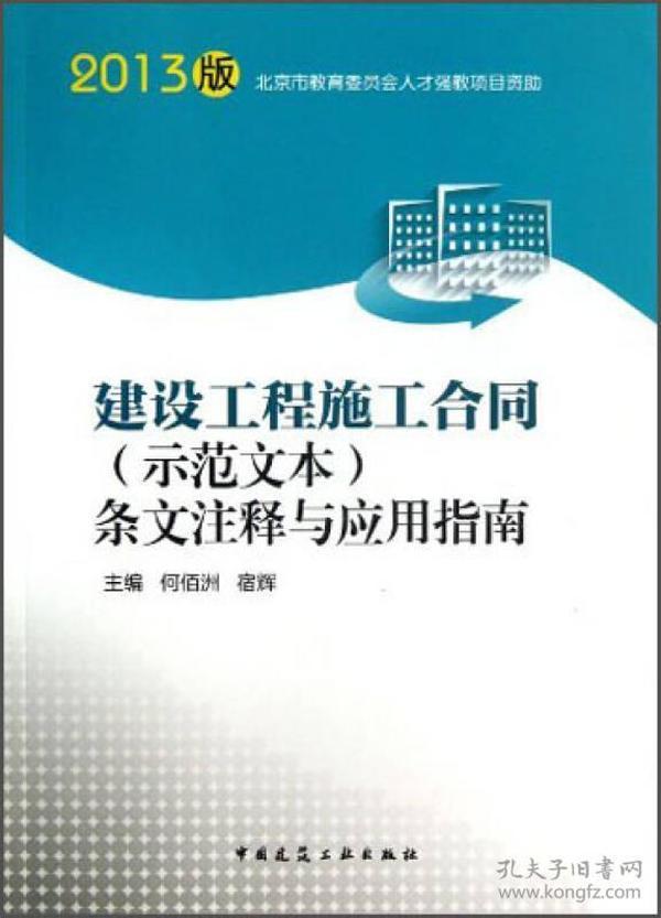 建设工程施工合同(示范文本)条文注释与应用指南