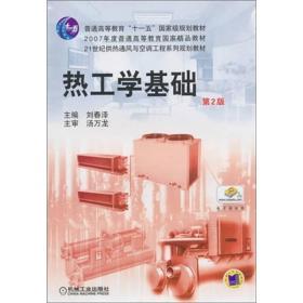 【二手包邮】热工学基础(第2版) 刘春泽 机械工业出版社