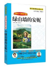 二手绿山墙的安妮肖复兴吉林出版集团有限责任公司978754630394