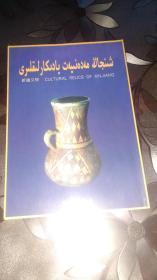 新疆文物 2002 1-4 维吾尔文