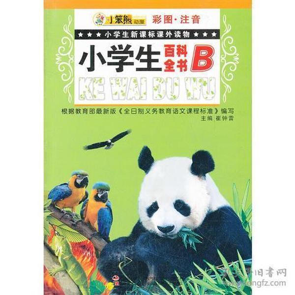(彩图注音)小笨熊动漫小学生新课标课外读物:小学生百科全书B
