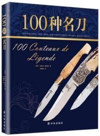 100种名刀