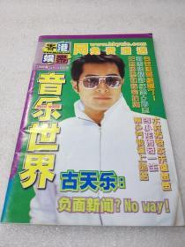 《音乐世界》音乐世界杂志社 2000年1版1印 平装1册全