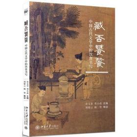 臧否饕餮:中国古代文学中的饮食书写