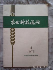 农业科技通讯 1975/4