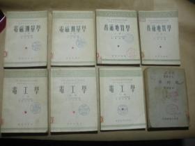 """電工學""""高等學校教材試用本""""(上中下全三冊,1953年初版)2018.4.17上。"""