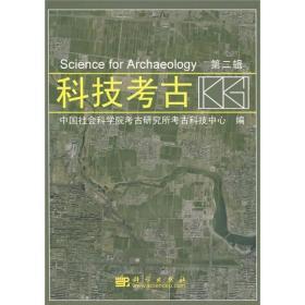 科技考古:第二辑