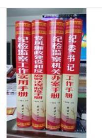 党风廉政建设和反腐败法规制度手册(单册)  80719X