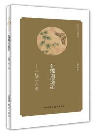 华夏文库·经典解读系列·化蝶逍遥游:《庄子》之美