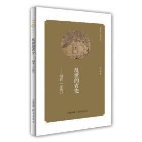 乱世的青史--闲看左传/经典解读系列/华夏文库