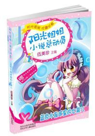 阳光姐姐小说总动员 第二季:蓝色水晶球里的女孩儿